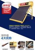 烟台太阳能热水器选购安装注意事项